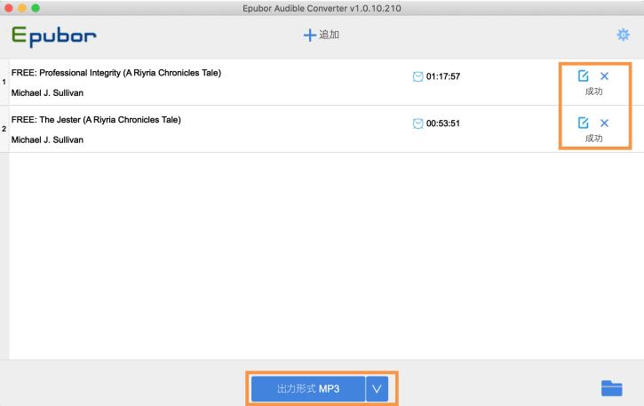 MacにてAudible日本MP3変換