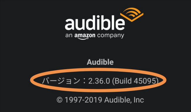 Audibleアプリandroid