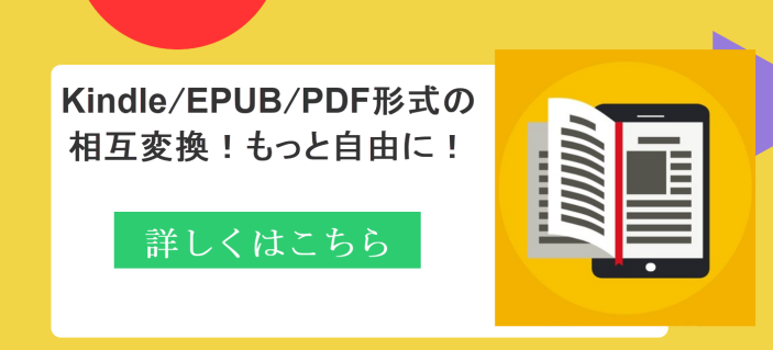 Epubor Ultimate無料試用