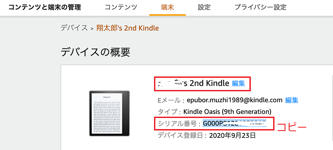 ksnのコピー