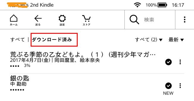 kobo ダウンロード 失敗