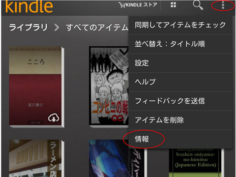 Kindle for Android PID