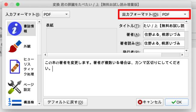 adobeファイルをpdfへ変換 calibre