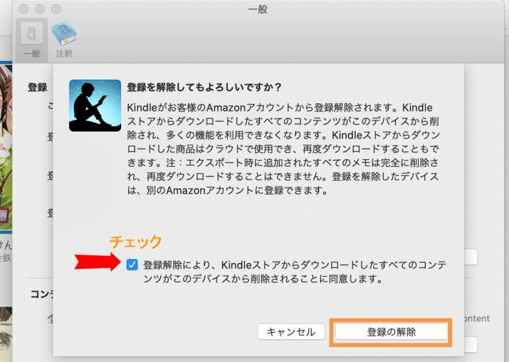 kindle mac登録解除の確認