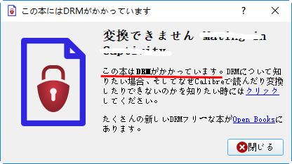 DRMのせいで変換ができない