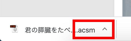 acsmダウンロード