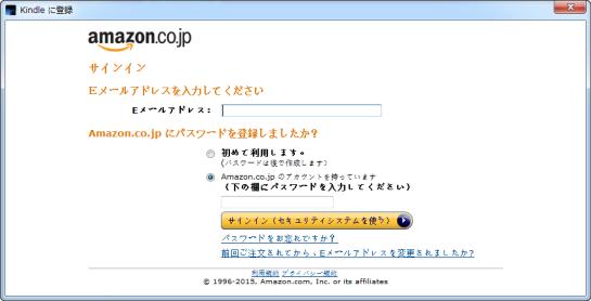 日本Kindle PC登録