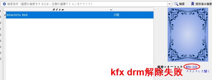 kfx pdf変換失敗