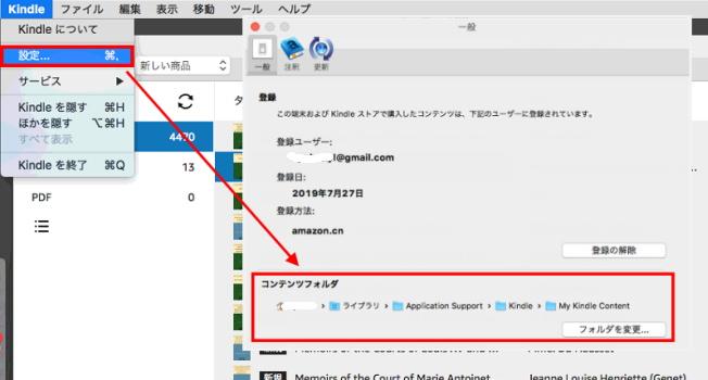 Kindle for Macでデータの保存先