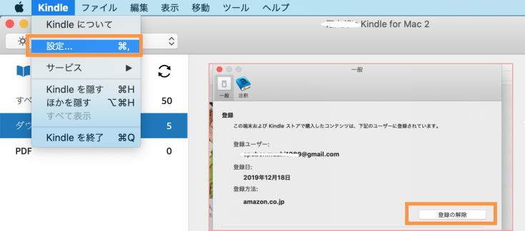kindle mac登録の解除