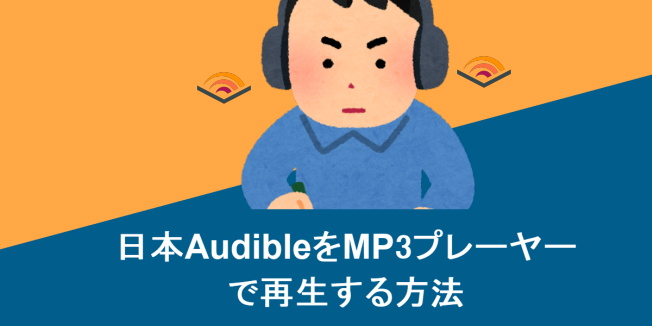 epubor audible
