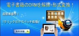 電子書籍DRM解除してPDF化