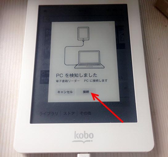 Koboをパソコンと接続
