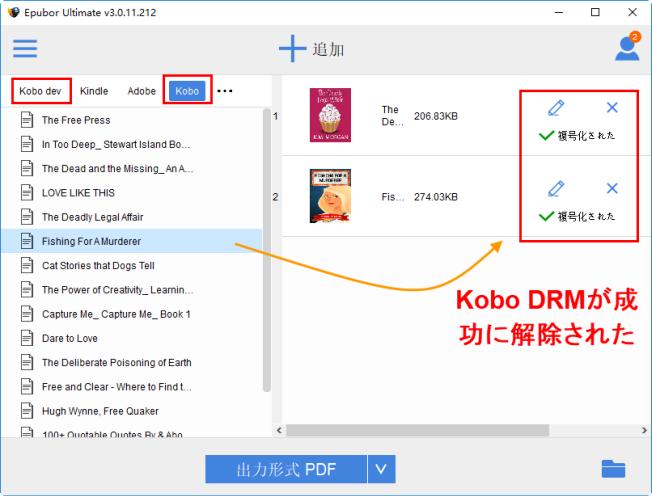 Kobo KEPUBをKindleで読む
