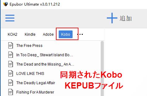 Kobo KEPUファイル