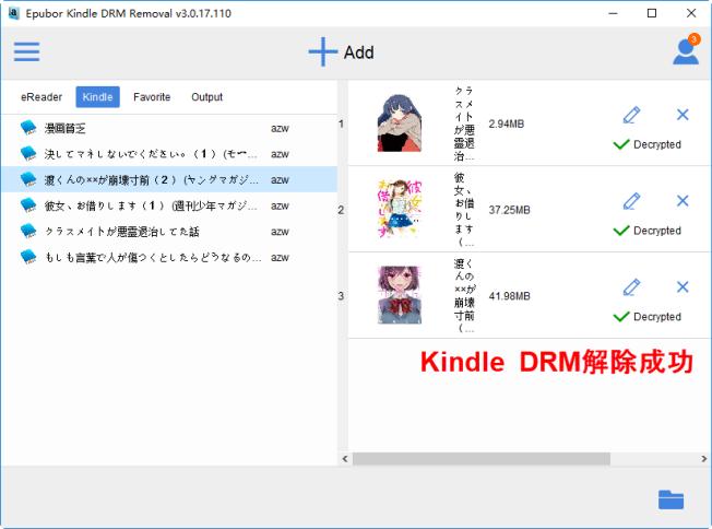 Kindle azw3 drm解除