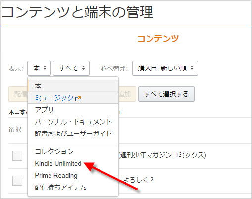Kindle Unlimitedを選ぶ