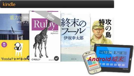 android端末でKindle本読む