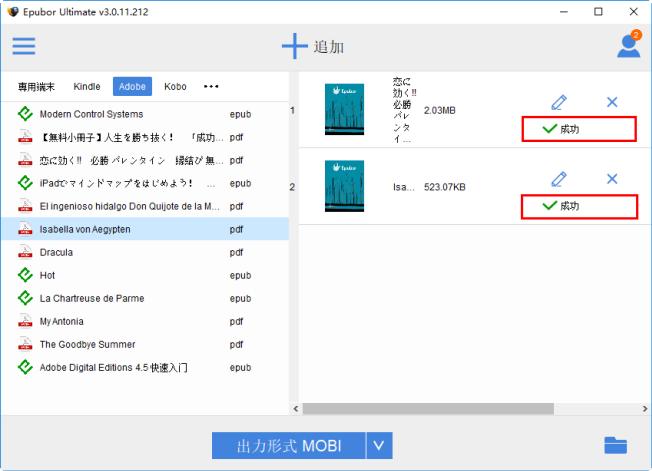 PDF Mobi変換成功