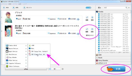 pdf kindle 変換 saito