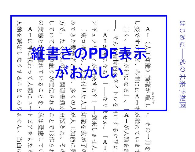 azw3 pdf 変換 日本語