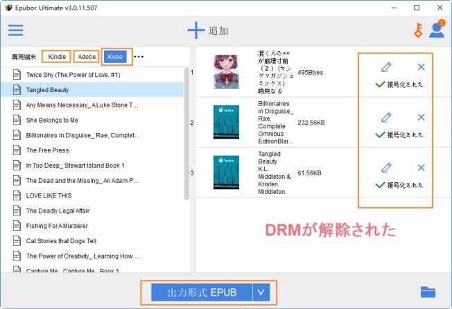 DRM電子書籍を変換