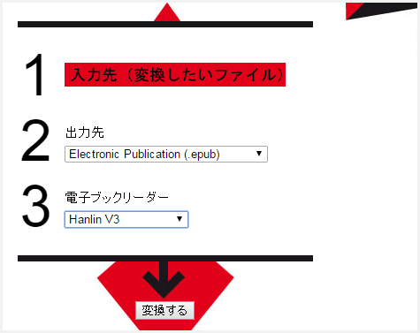 電子ファイルをオンラインで変換