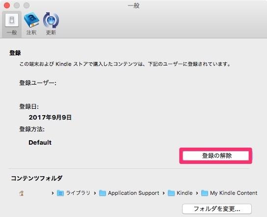 kindleアプリ登録の解除