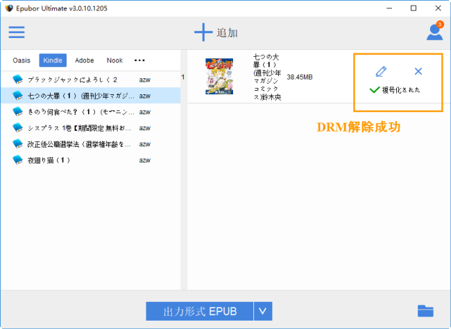 remove kindle drm with epubor