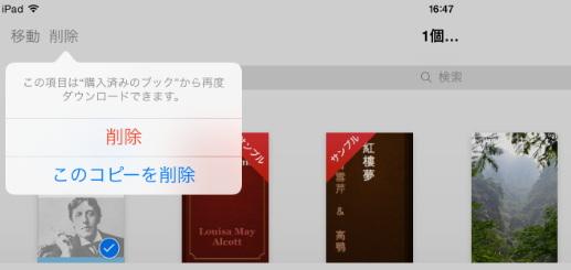 削除した書籍はiCloudマークが付く