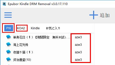 AZW3ファイル検出