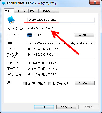 AZWファイル