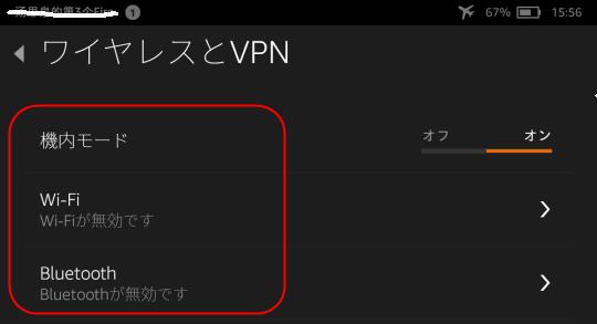 wifi接続解除