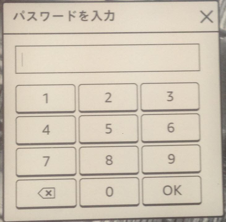 Kindleパスワード