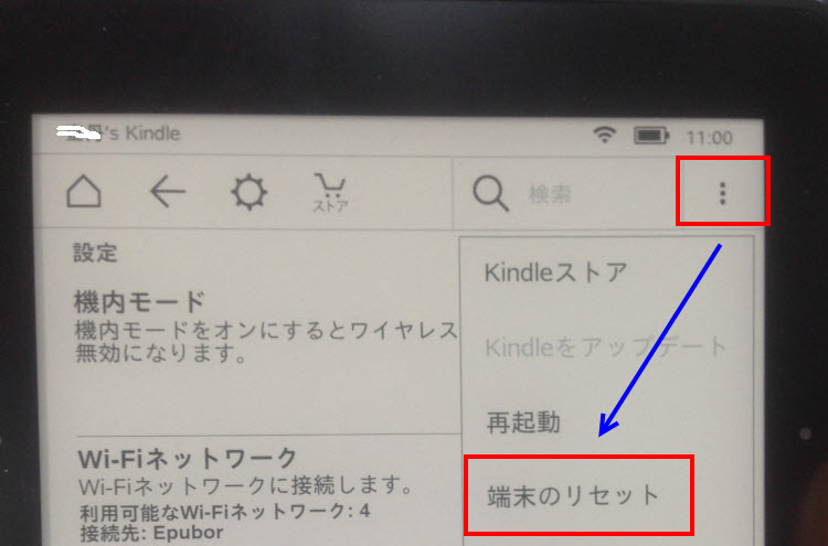 Kindle端末のリセット