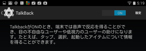 AndroidでKindle音声読み上げ