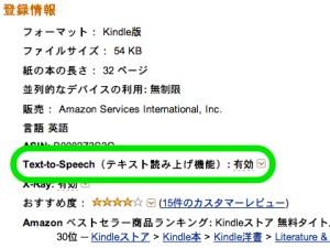 Kindle Fire HDテキスト読み上げ